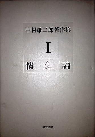 情念論 (中村雄二郎著作集 1)
