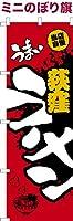 卓上ミニのぼり旗 「うまい荻窪ラーメン」らーめん 短納期 既製品 13cm×39cm ミニのぼり