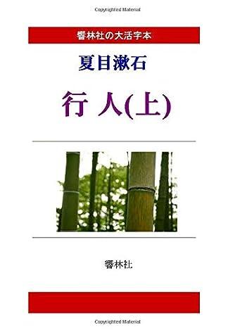 【大活字本】夏目漱石「行人(上)」(響林社の大活字本シリーズ)