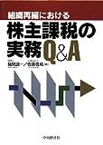 組織再編における株主課税の実務Q&A