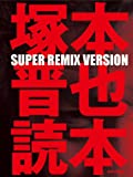 塚本晋也読本 SUPER REMIX VERSION
