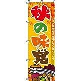 のぼり 秋の味覚 0280010IN