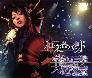 ボカロ三昧大演奏会Amazon.co.jp限定(2DVD+2CD)/和楽器バンド