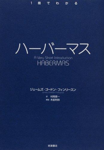 ハーバーマス (〈1冊でわかる〉シリーズ)