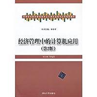 Economic Management Computer Applications ( 2nd Edition ) College Finance and Economics Management Planning Computer Fundamentals and Applications(Chinese Edition)