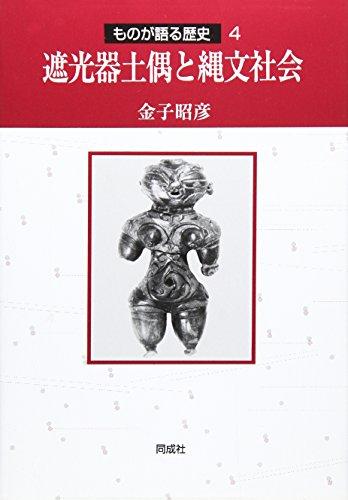 遮光器土偶と縄文社会 (ものが語る歴史)
