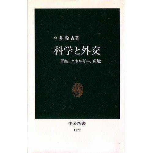 科学と外交―軍縮、エネルギー、環境 (中公新書)