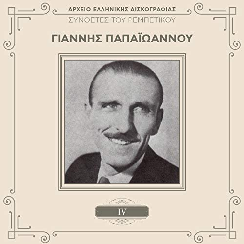 Giannis Papaioannou