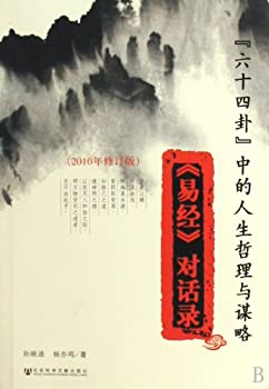 """Paperback The Book of Changes:Philosophy and Strategy in """"""""64 Hexagrams (Chinese Edition) [Chinese] Book"""