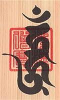 【恋愛成就】開運梵字護符「愛染明王」お守り 意中の相手を夢中にさせて恋愛を成就させる強力な護符(財布に入る名刺サイズ)天然木ひのき紙