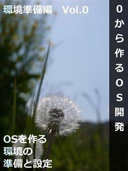 [yabusame2001]の0から作るOS開発 Vol.0 環境準備編 OSを作る環境の準備と設定