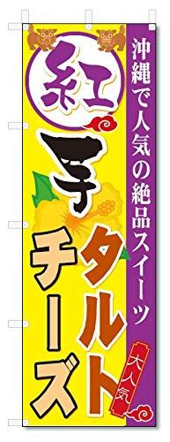 のぼり旗 紅芋チーズタルト (W600×H1800)