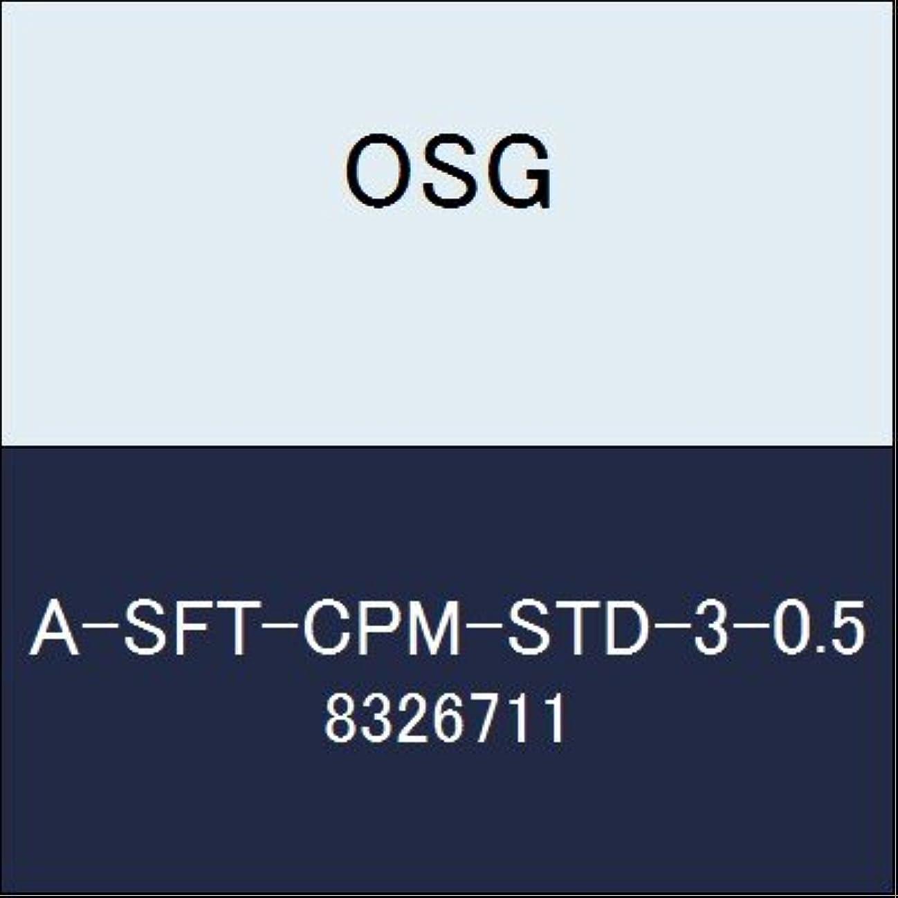 砂漠歯科医平野OSG ハイススパイラルタップ A-SFT-CPM-STD-3-0.5 商品番号 8326711