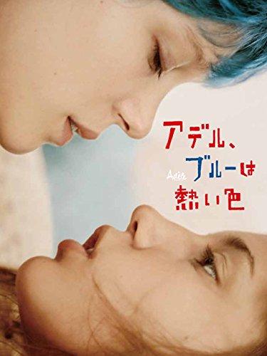 アデル、ブルーは熱い色(字幕版)