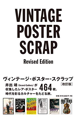 VINTAGE POSTER SCRAP Revised Edition ヴィンテージ・ポスター・スクラップ 改訂版 ([テキスト])の詳細を見る