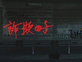 Nスペ ドラマ 詐欺の子(NHKオンデマンド)
