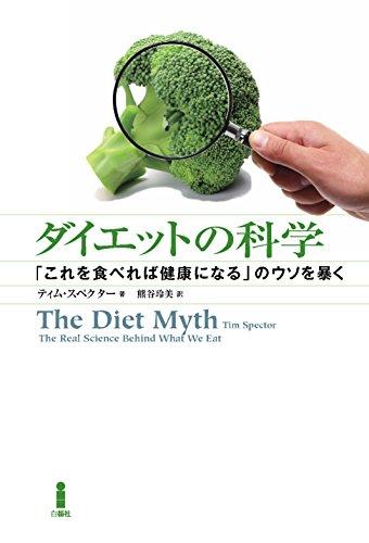 ダイエットの科学―「これを食べれば健康になる」のウソを暴くの詳細を見る