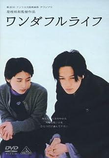 ワンダフルライフ [DVD]