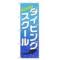 アッパレ のぼり旗 ダイビングスクール のぼり 四方三巻縫製 (ジャンボ) S08-0009A-J