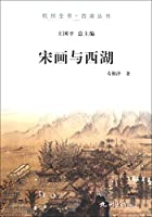West Lake in Hangzhou book Series: Song painting and Westlake(Chinese Edition)