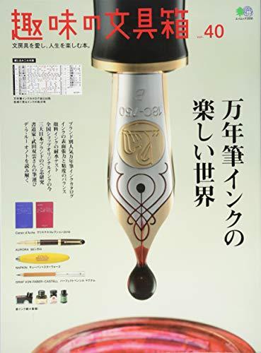 趣味の文具箱 40 (エイムック 3556)