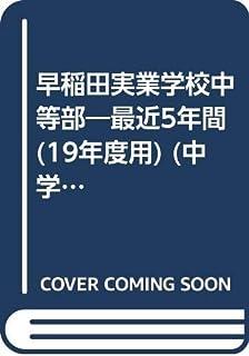 早稲田実業学校中等部―最近5年間 (19年度用) (中学校別入試問題集シリーズ (K11))