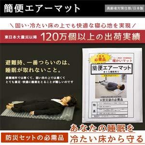 岸田産業(クラシド)防災グッズキャリー付リュック[2人用全22種類/7年保存]