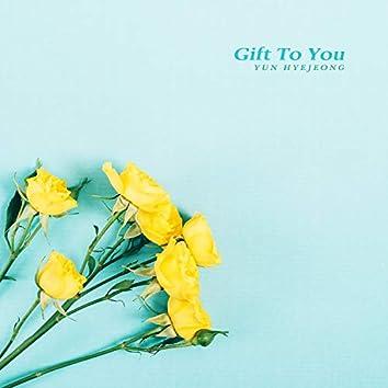 너에게 주는 선물