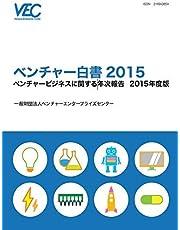ベンチャー白書〈2015〉ベンチャービジネスに関する年次報告〈2015年度版〉