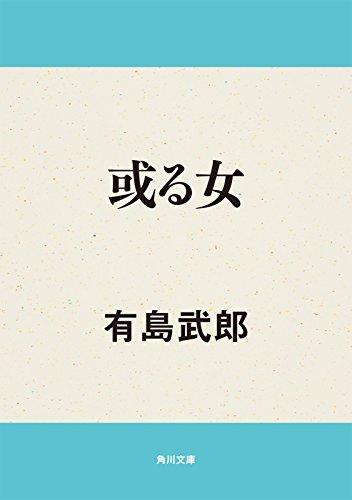 或る女 (角川文庫)