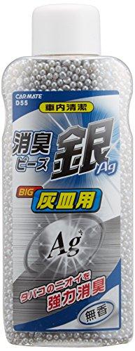 カーメイト 車用 消臭剤 銀 Ag 灰皿用ビーズ 大型 無香 440ml D55