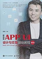 移动端APP UI设计与交互基础教程(微课版)