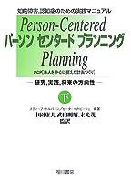 PCP(本人を中心に据えた計画づくり)〈下巻〉―研究、実践、将来の方向性