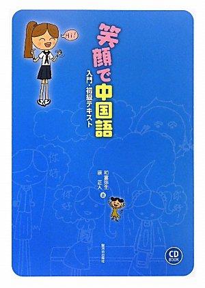 笑顔で中国語―入門・初級テキスト (CD BOOK)