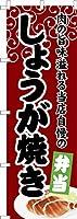 既製品のぼり旗 「しょうが焼き弁当2」 短納期 高品質デザイン 600mm×1,800mm のぼり