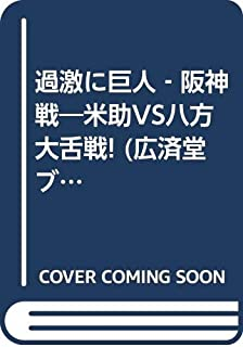 過激に巨人‐阪神戦—米助VS八方大舌戦! (広済堂ブックス)