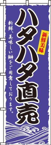 のぼり ハタハタ直売 0090205IN