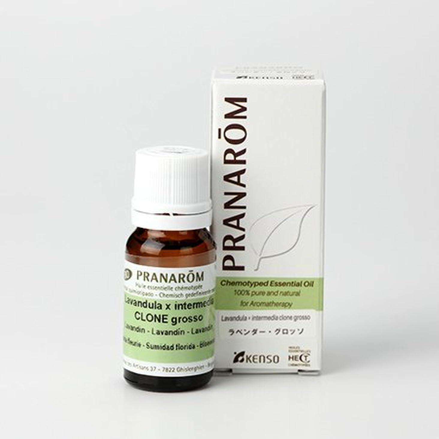 ムスタチオストライクトリッププラナロム ラベンダー グロッソ 10ml (PRANAROM ケモタイプ精油)