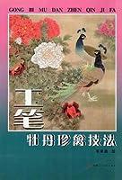 工筆牡丹珍鳥技法 中国絵画/工笔牡丹珍禽技法