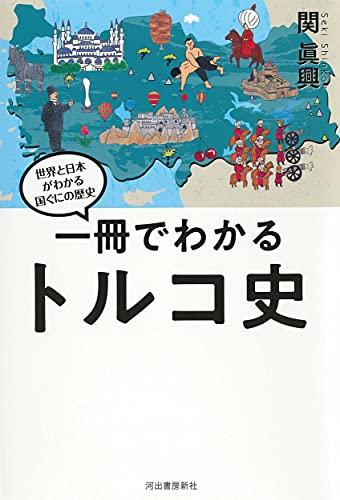 一冊でわかるトルコ史 (世界と日本がわかる 国ぐにの歴史)