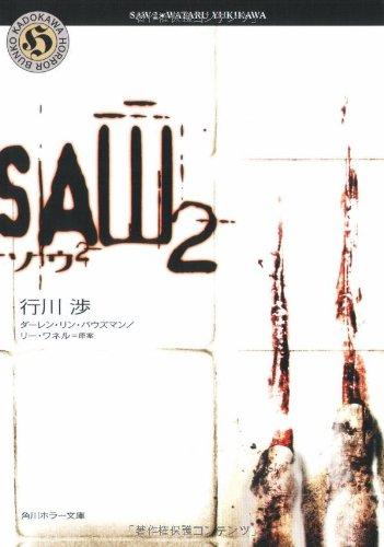 ソウ2――SAW2 (角川ホラー文庫)の詳細を見る