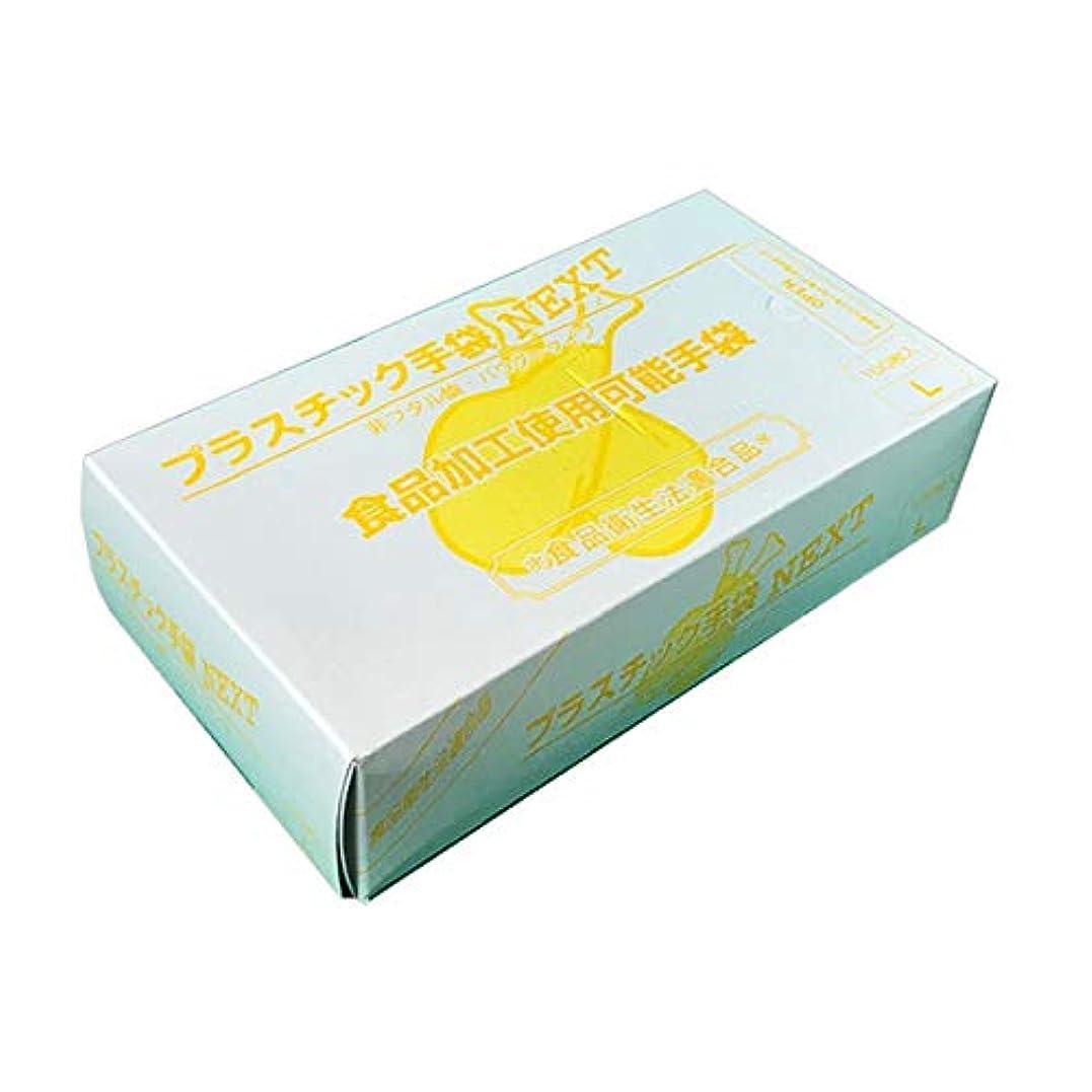 アンカー主人無臭使い捨て手袋エブノ PVCディスポ手袋 NEXT 粉付 白 100枚X20箱 (Lサイズ)