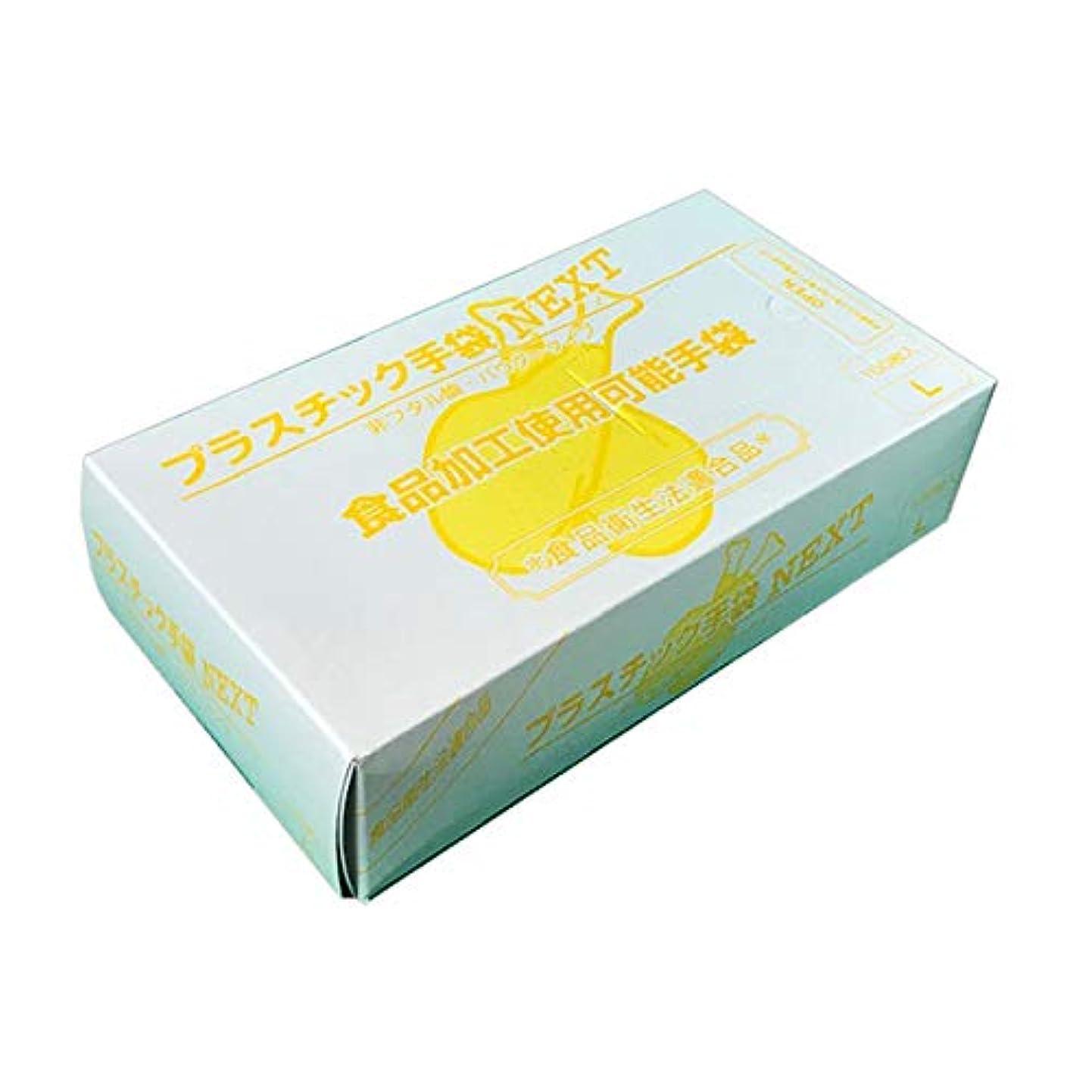 ウサギ懐疑論賠償使い捨て手袋エブノ PVCディスポ手袋 NEXT 粉付 白 100枚X20箱 (Lサイズ)