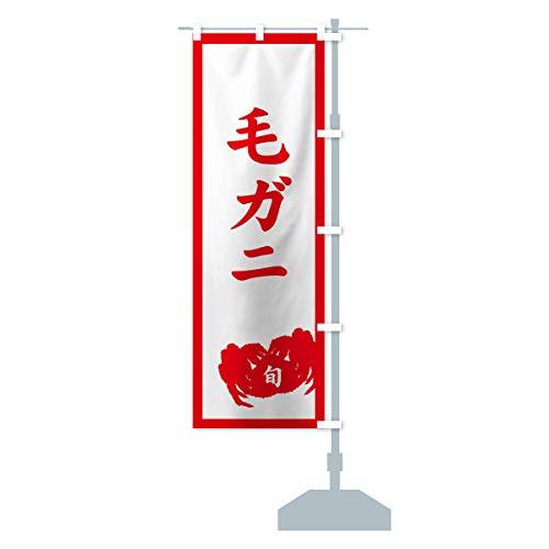 毛ガニ のぼり旗 サイズ選べます(ハーフ30x90cm 右チチ)