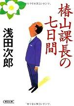 表紙: 椿山課長の七日間 (朝日文庫)   浅田 次郎