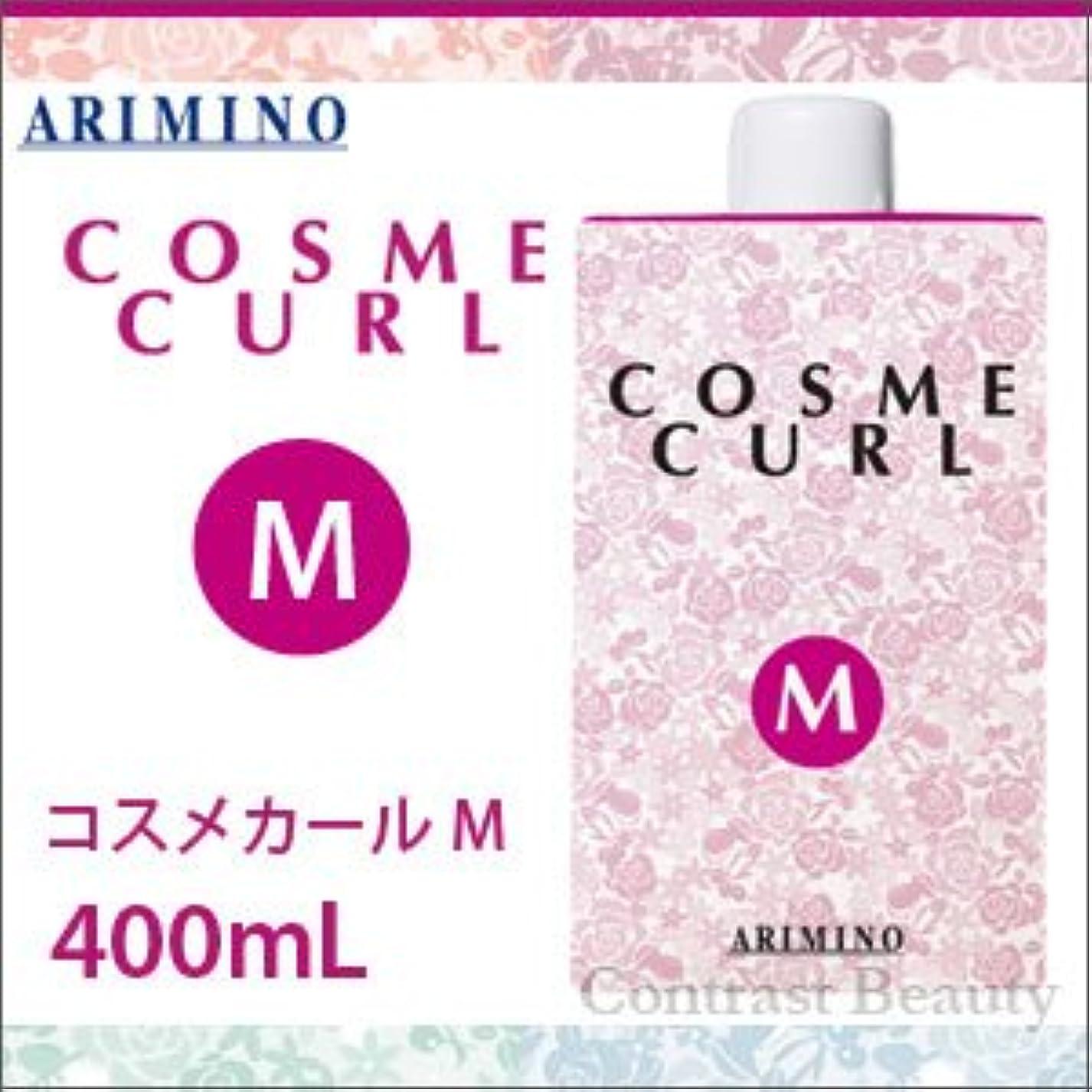 ボトルネック中性まろやかな【X2個セット】 アリミノ コスメカール M 400ml