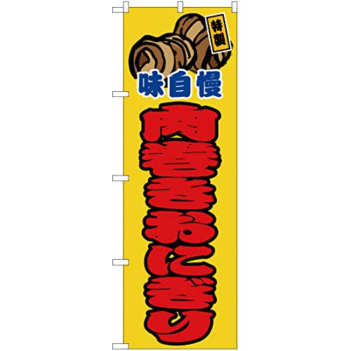 【3枚セット】のぼり 肉巻きおにぎり(イラスト) 黄 JY-446 のぼり 看板 ポスター タペストリー 集客 [並行輸入品]