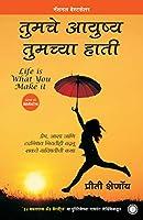 Tumche Ayushya Tumchya Hati (Life Is What You Make It -Marathi)