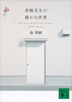 [森博嗣]の喜嶋先生の静かな世界 The Silent World of Dr.Kishima (講談社文庫)