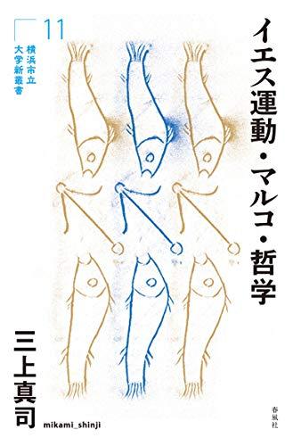イエス運動・マルコ・哲学 (横浜市立大学新叢書)
